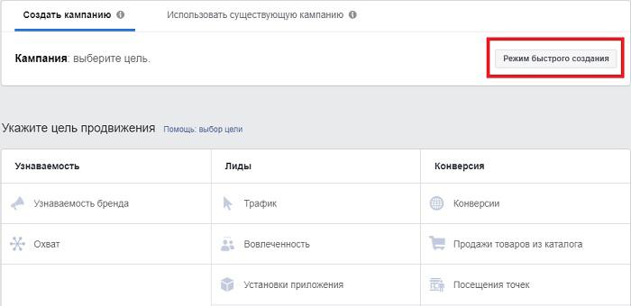 АБ тестирование в Фейсбук. Быстрое создание