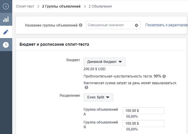 АБ тестирование в Фейсбук. Бюджет и расписание