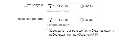 АБ тестирование в Фейсбук. Даты