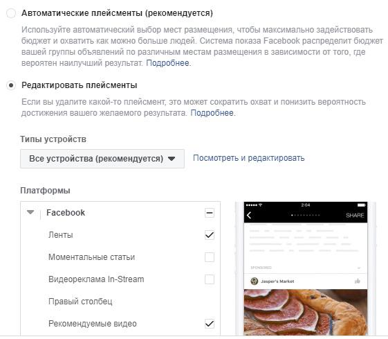 АБ тестирование в Фейсбук. Плейсмент