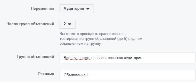 АБ тестирование в Фейсбук. Пользовательская аудитория