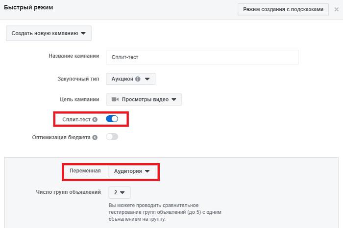 АБ тестирование в Фейсбук. Сплит тест