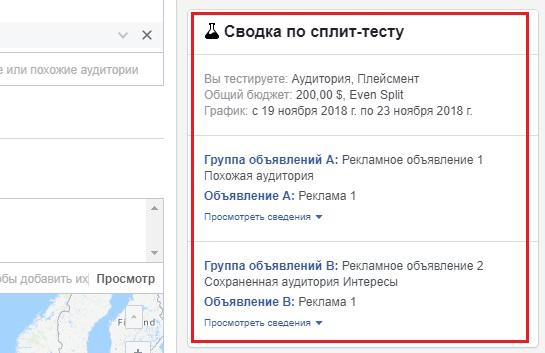 АБ тестирование в Фейсбук. Сводка