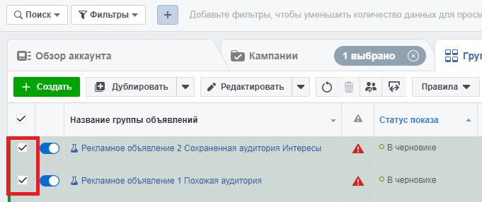 АБ тестирование в Фейсбук. Выбор объявлений