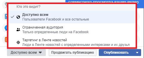 Органический охват в Facebook. Фильтрация аудитории