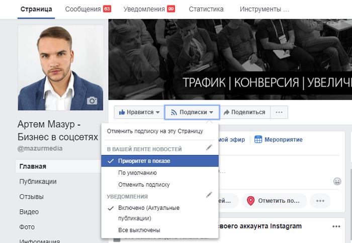 Органический охват в Facebook. Приоритет