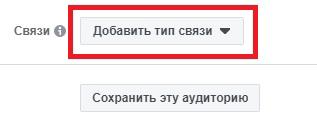 коэффициент релевантности рекламы Facebook. Добавить тип связи