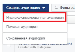 коэффициент релевантности рекламы Facebook. Индивидуализированная аудитория