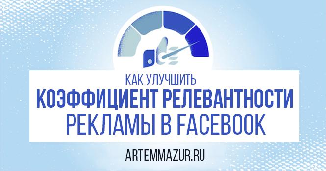 коэффициент релевантности рекламы Facebook. Главная