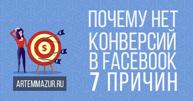 Почему нет конверсий в Фейсбук: 7 причин. Главная