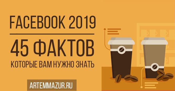 SMM в Facebook 2019. Главная