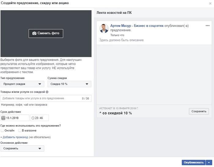 SMM в Facebook 2019. Предложение