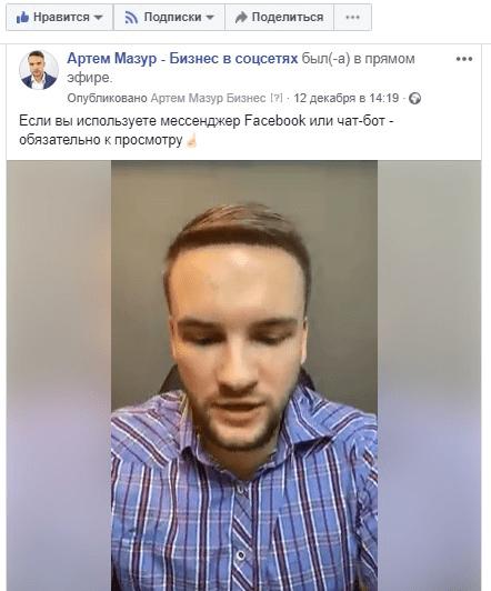SMM в Facebook 2019. Прямой эфир
