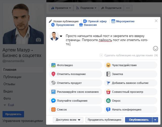 SMM в Facebook 2019. Закрепить