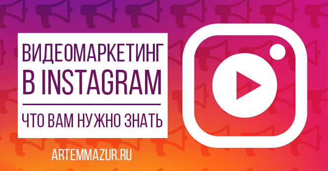 Видео маркетинг в Инстаграм. Главная