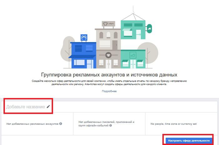 Атрибуция рекламы в Фейсбук. Группировка