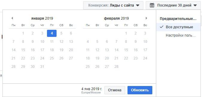 Атрибуция рекламы в Фейсбук. Календарь
