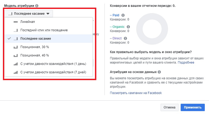 Атрибуция рекламы в Фейсбук. Касание