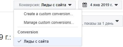 Атрибуция рекламы в Фейсбук. Лиды с сайта