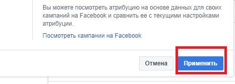 Атрибуция рекламы в Фейсбук. Применить