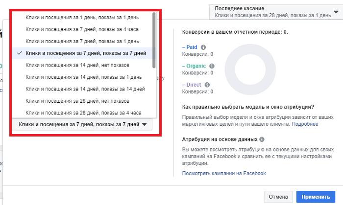 Атрибуция рекламы в Фейсбук. Сколько дней