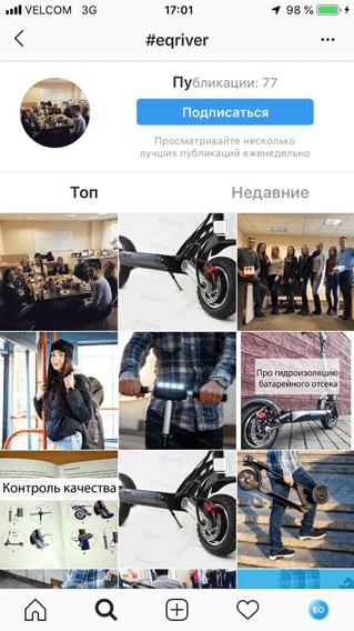 Маркетинг в Instagram: 3 главные ошибки и как их исправить. Фирменный хэштег