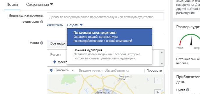 Ошибки в рекламе Фейсбук, которые дорого вам обойдутся. Аудитории