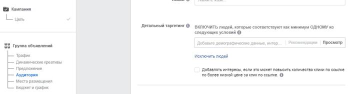 Ошибки в рекламе Фейсбук, которые дорого вам обойдутся. Интересы