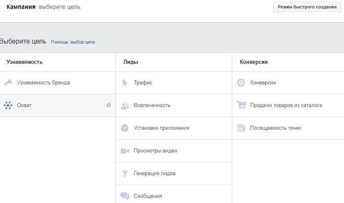 Ошибки в рекламе Фейсбук, которые дорого вам обойдутся. Цель