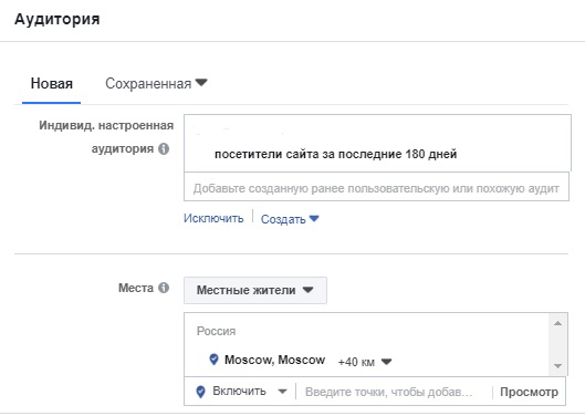Как получить лиды с помощью Facebook Messenger. Аудитория сайта