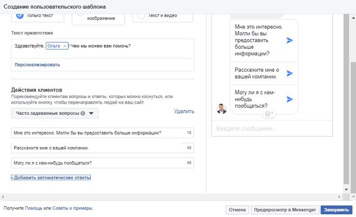 Как получить лиды с помощью Facebook Messenger. Часто задаваемые вопросы