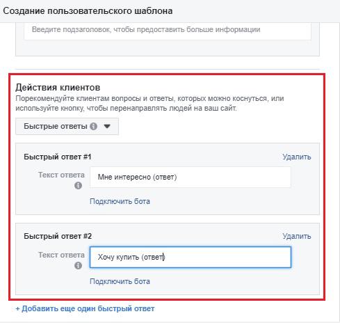 Как получить лиды с помощью Facebook Messenger. Действия клиентов