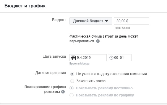 Как получить лиды с помощью Facebook Messenger. Дневной бюджет