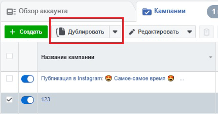 Как получить лиды с помощью Facebook Messenger. Дублировать