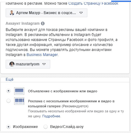 Как получить лиды с помощью Facebook Messenger. Креативы