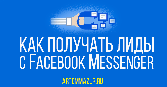 Как получить лиды с помощью Facebook Messenger. Главная