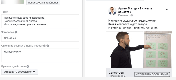 Как получить лиды с помощью Facebook Messenger. Оформление