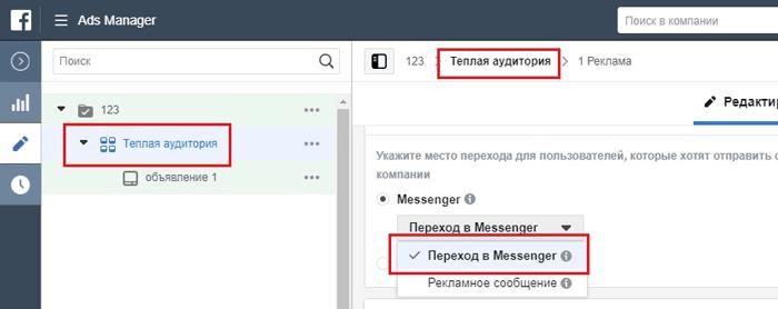 Как получить лиды с помощью Facebook Messenger. Переход в Мессенджер