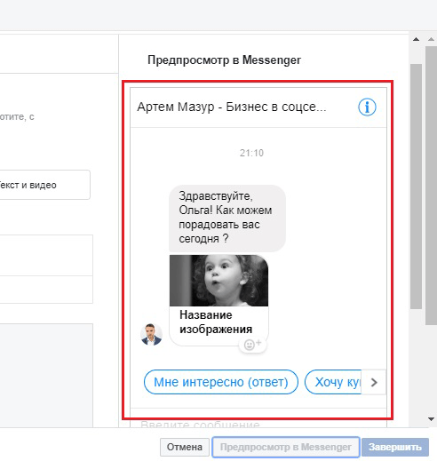 Как получить лиды с помощью Facebook Messenger. Предпросмотр