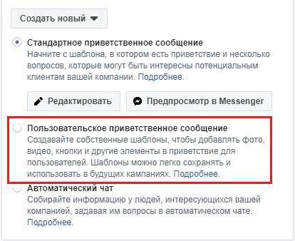 Как получить лиды с помощью Facebook Messenger. Приветственное сообщение