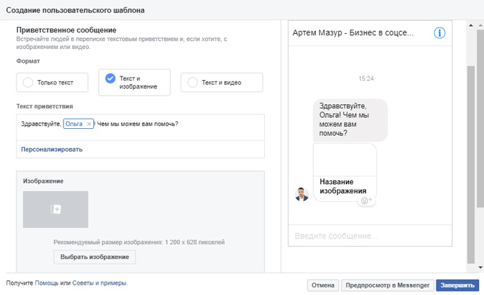 Как получить лиды с помощью Facebook Messenger. Шаблоны