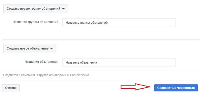 Как получить лиды с помощью Facebook Messenger. В черновики