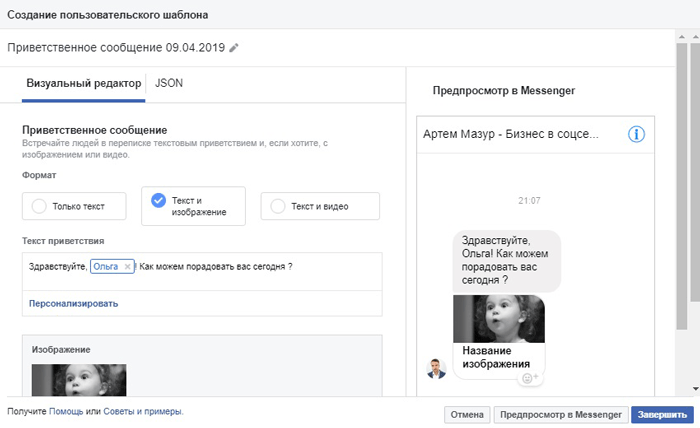 Как получить лиды с помощью Facebook Messenger. Визуальный редактор