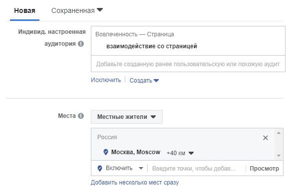 Как получить лиды с помощью Facebook Messenger. Взаимодействие со страницей