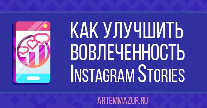 Как улучшить вовлеченность Instagram Stories. Главная