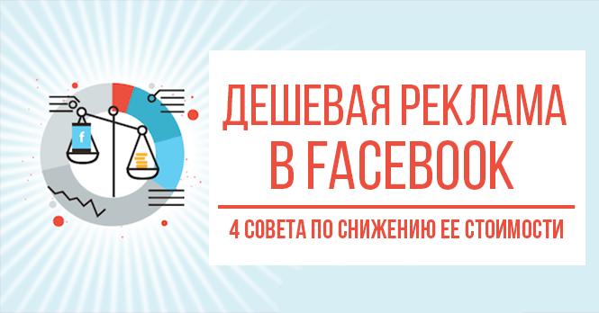 Дешевая реклама в Фейсбук: 4 совета. Главная