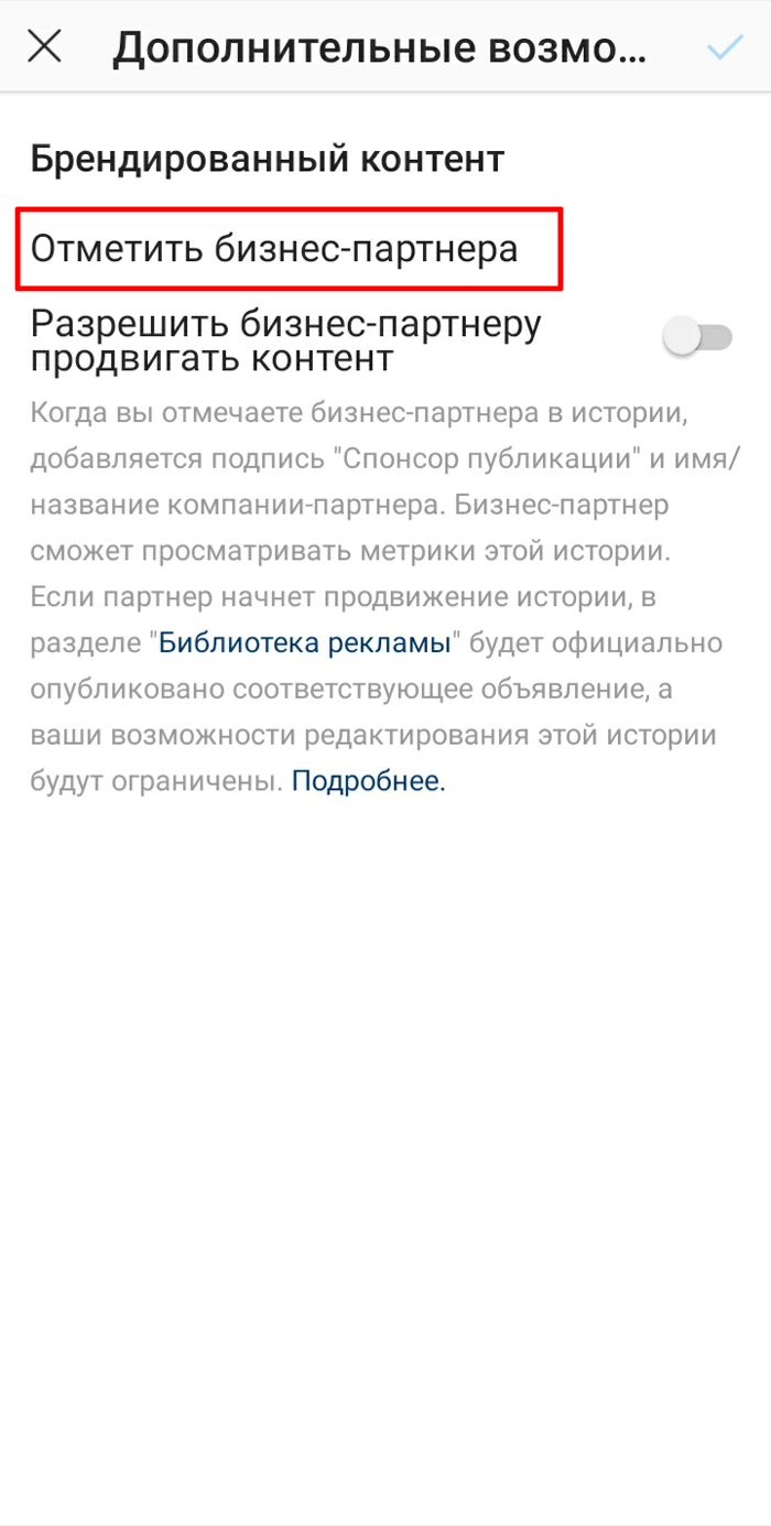 на изображении дополнительные возможности stories instagram