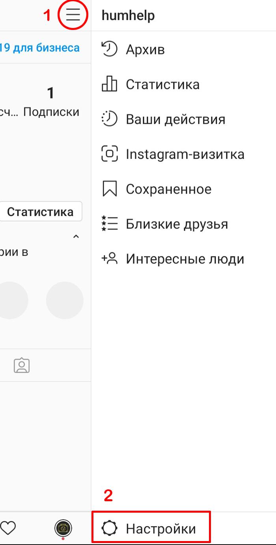 на изображении боковое меню instagram с иконкой с тремя полосками