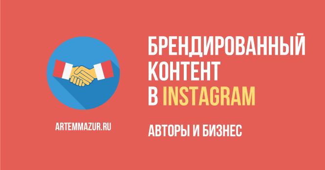 брендированный контент в instagram