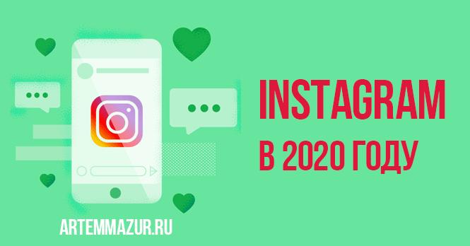 инстаграм в 2020 году
